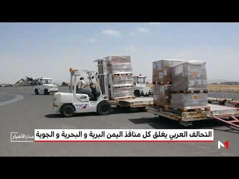 التحالف العربي يغلق كل منافذ اليمن البرية و البحرية و الجوية