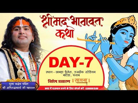 D-Live- Shrimad Bhagwat Katha | PP Shri Aniruddhacharya Ji Maharaj | Bhatinda, Punjab | Day 7