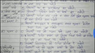 deled lesson plan in hindi class 5 - 免费在线视频最佳电影
