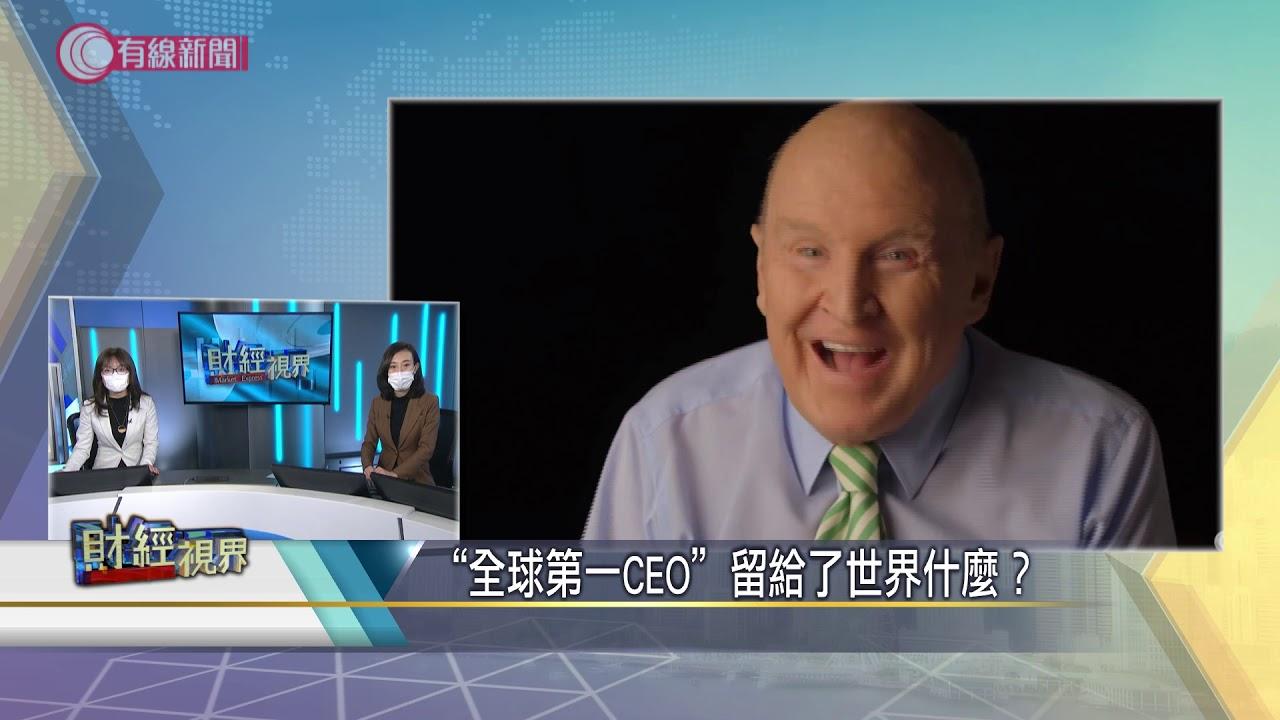 """#【20200305話題】""""全球第一CEO""""留給了世界什麼?#財經視界#香港國際財經臺HKIBC# - YouTube"""