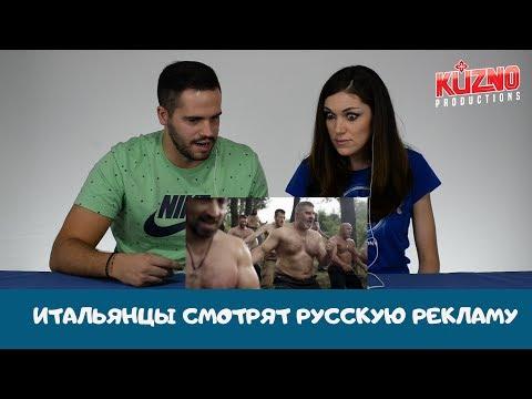 Итальянцы смотрят русскую рекламу