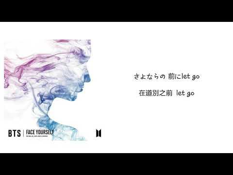 【日繁體中字】BTS(방탄소년단)::'Let Go'