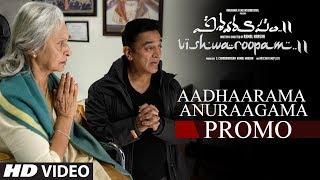 Aadhaarama Anuraagama Video Song Promo Telugu | Vishwaroopam 2 Telugu| Kamal Haasan