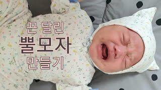 아기 뿔모자 만들기 / how to sew a baby…