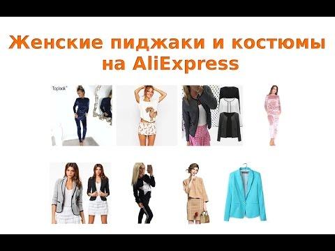 Как покупать женские пиджаки и костюмы на AliExpress