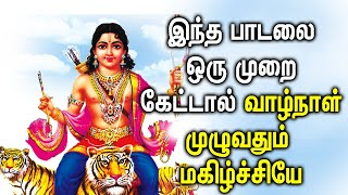 AYYAPPAN WILL BLESS YOU FOR YOUR LIFE TIME | Lord Ayyappan Padalgal | Best Tamil Devotional Songs
