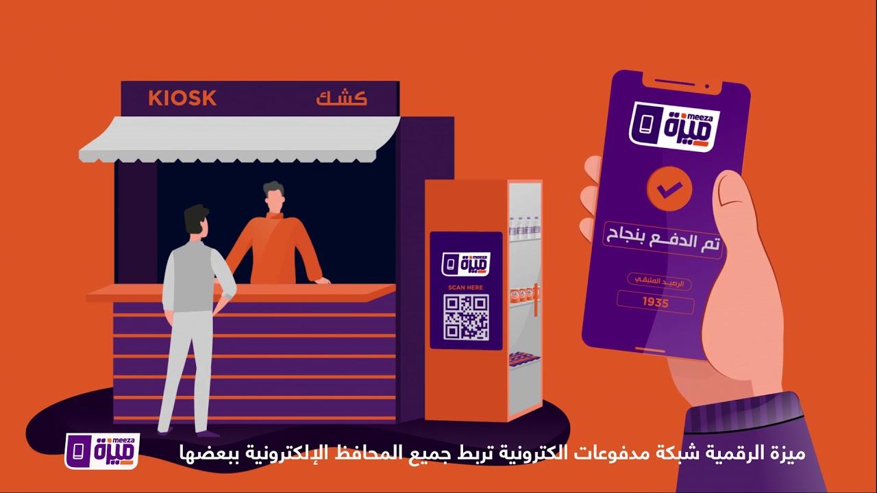 سكان وادفع مشترياتك بمحفظتك الإلكترونية