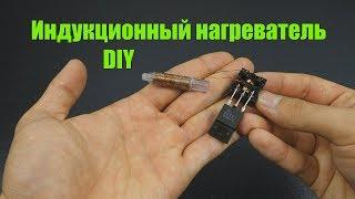 Индукционный нагреватель из трех деталей своими руками | DIY