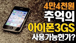 아이폰3GS 고작 4만4천원? 이거 아직 사용할 수 있…