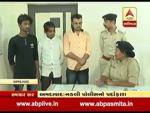 Watch Video: Three fake Police arrested in Ahmedabad