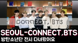 CONNECT, BTS SEOUL : 매진으로 난리난,…