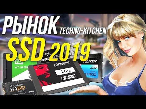 Рынок SSD 2019 жесткий диск уходит с рынка