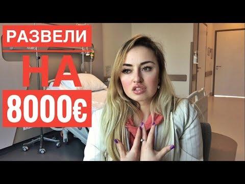 ОБМАН НА 8000€ ЗА РИНОПЛАСТИКУ В ТУРЦИИ