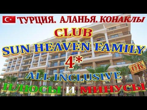 """Отель """"Club Sun Heaven Family & SPA"""" 4*. Отдых с детьми на Пять с Плюсом? А минусы имеются?"""
