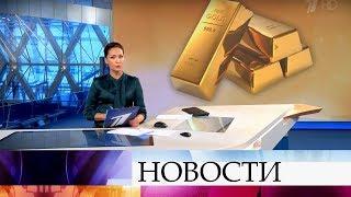 Выпуск новостей в 12:00 от 30.09.2019