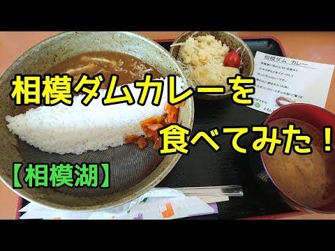 【ダムカレー】相模ダムカレーを食べてみた!