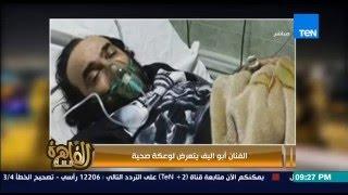 مساء القاهرة - الفنان نادر ابو الليف يتعرض بوعكة صحية بنقص الاكسجين فى الدم !