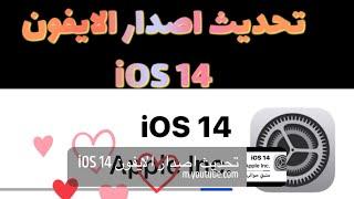 تحديث اصدار الايفون iOS 14