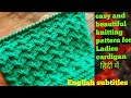 Easy and beautiful Sweater design for ladies cardigan and all projects in Hindi English subtitles.