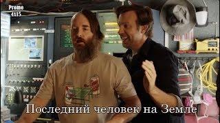 Последний человек на Земле 4 сезон 15 серия - Промо с русскими субтитрами
