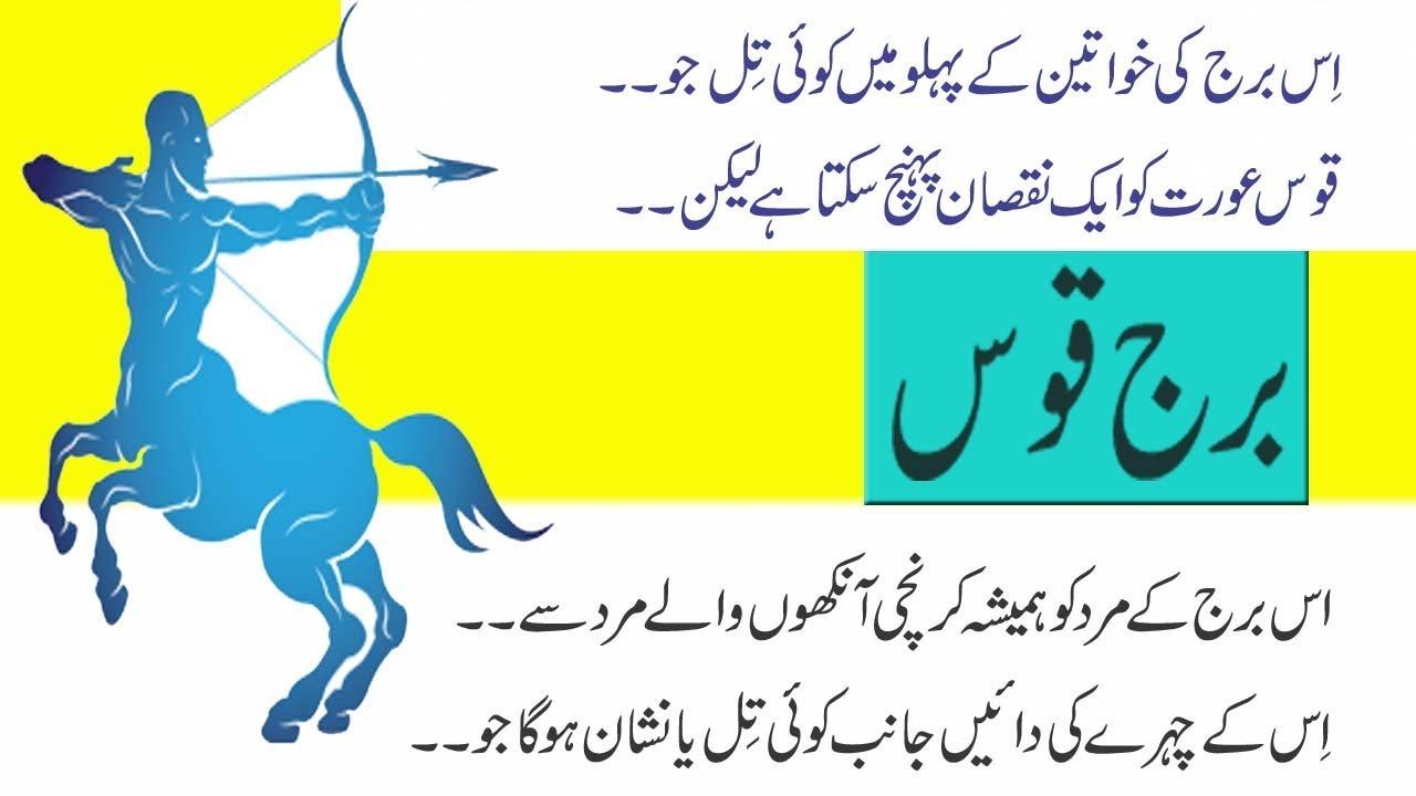 sagittarius horoscope personality in hindi