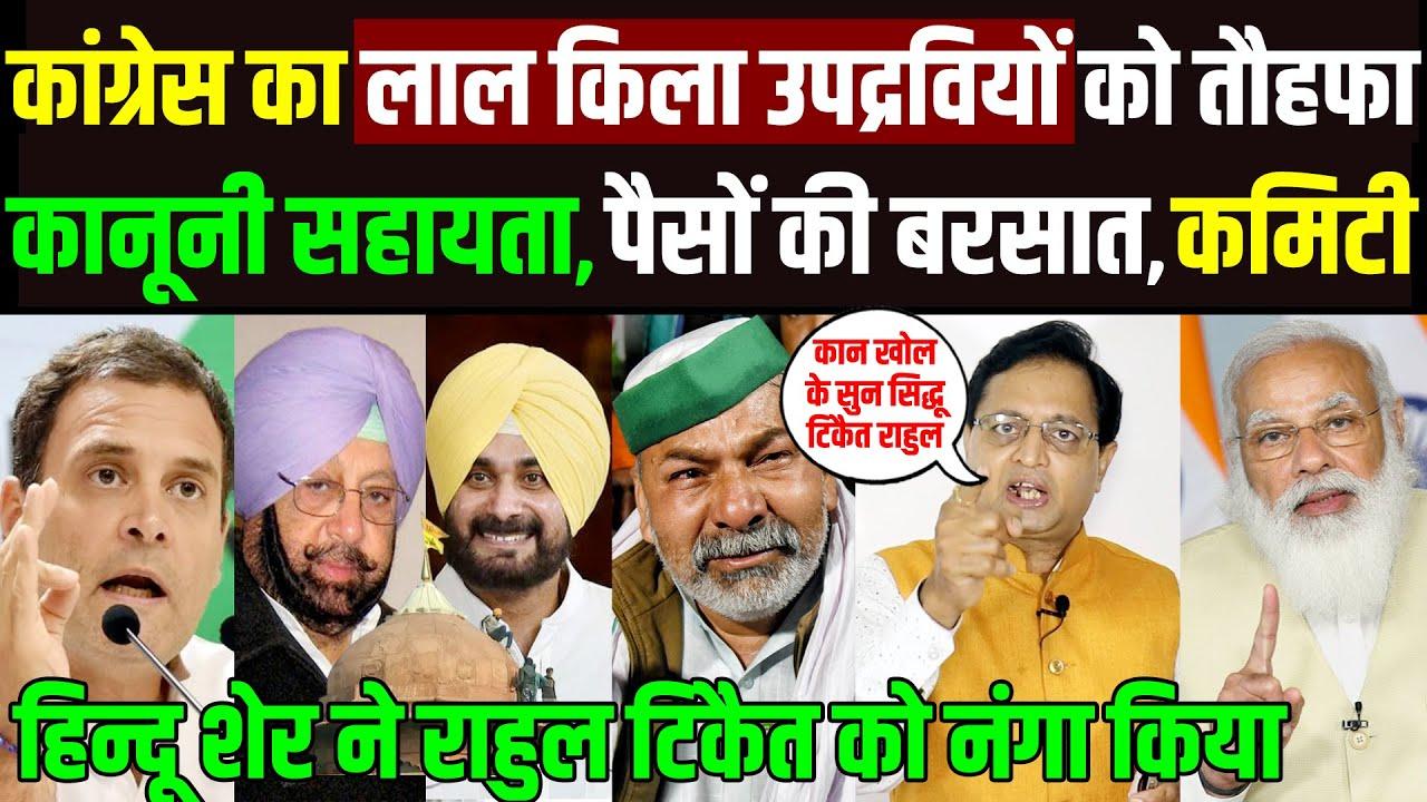 पंजाब Congress Govt ने लाल किला उपद्रवियों को कानूनी मदद पैसे हिन्दू शेर ने Rahul टिकैत को किया नंगा