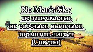 No Man's Sky не запускается, не работает, вылетает, тормозит, лагает
