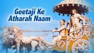 Baixar Geetaji Ke Atharah Naam | Himalayan Chants | Sanjeev Abhyankar | Times Music Spiritual