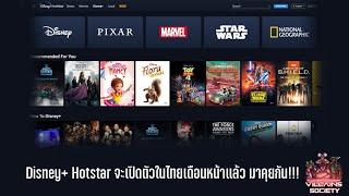 Disney+ Hotstar จะเปิดตัวในไทยปลายเดือนหน้าแล้ว มาคุยกัน!!
