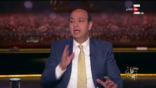 13كل يوم - عمرو أديب يطالب بعرض هشام جنينة على طبيب نفسي بسبب تصريحاته