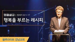 190203_행복을 부르는 레시피_송창근 목사