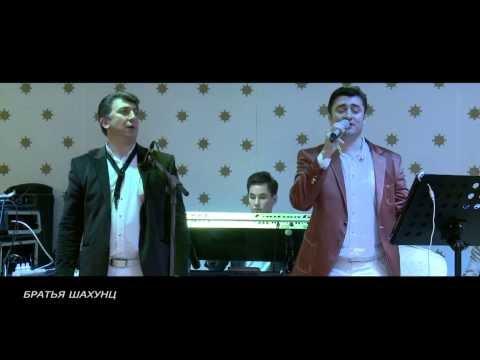 Братья Шахунц - I Love You, Будь со мной, Thashkinak, Jan Hayastan