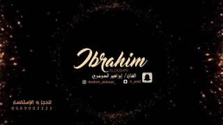 الفنان ابراهيم الدوسري | صدمة عمر [ بدون موسيقى ]