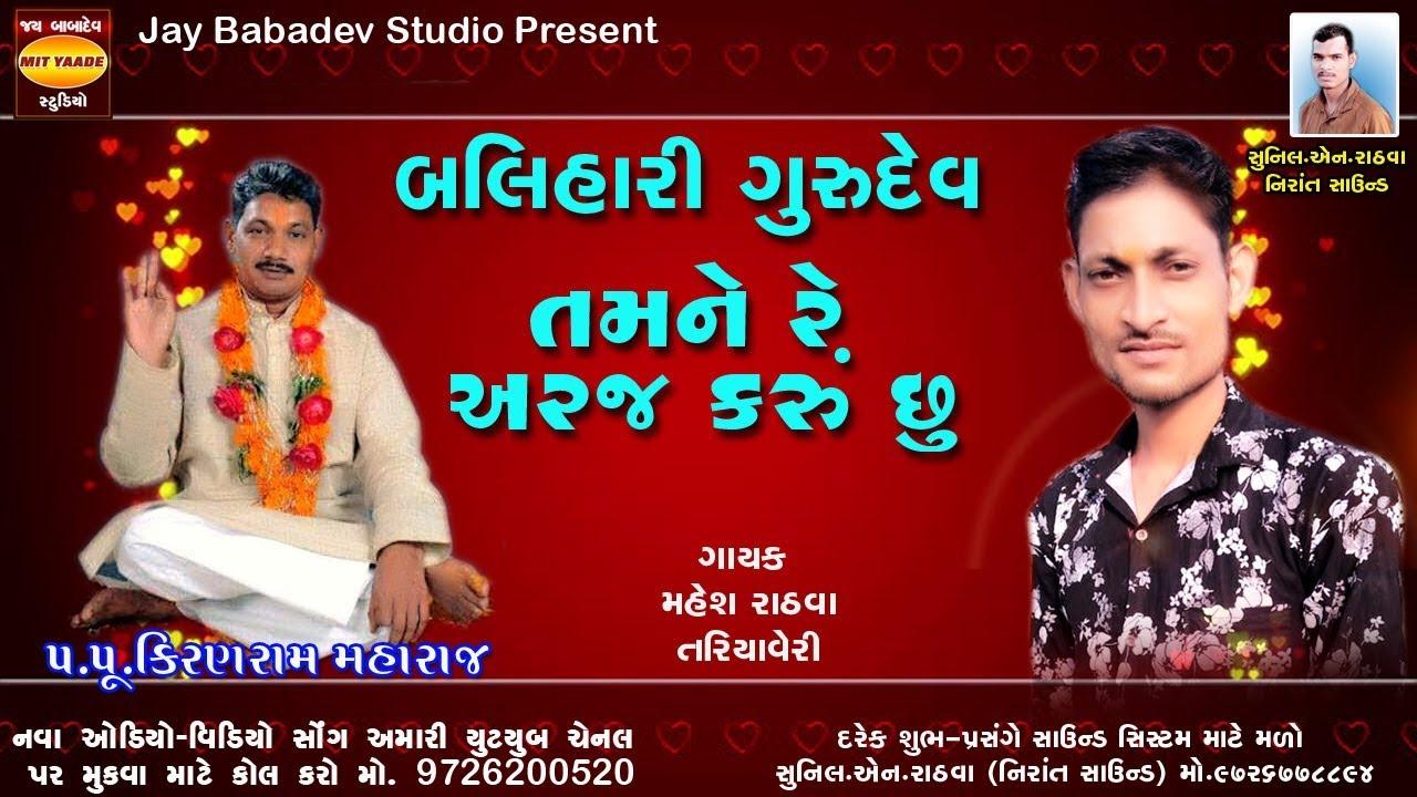 બલિહારી ગુરુદેવ તમને રે || Mahesh Rathva || Latest Devotional Song 2020 ||