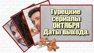 Турецкие сериалы ОКТЯБРЯ. Даты выхода