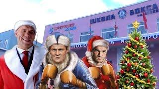 Кубок деда Мороза по боксу