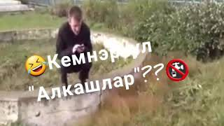 ТАТАРЧА ЮМОР!