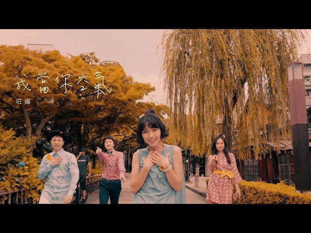 旺福 Won Fu《我當你空氣 You Are My Air》 Official Music Video