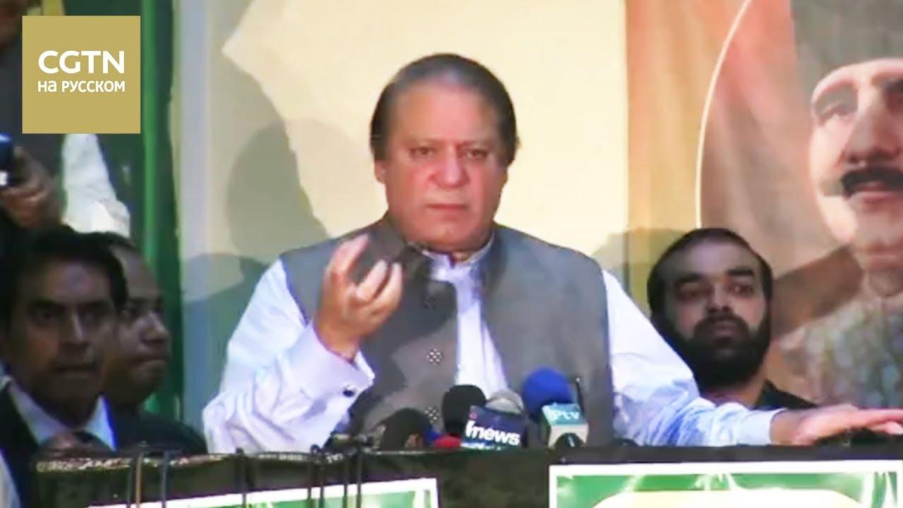 Суд Пакистана выдал ордер на арест бывшего премьер-министра страны[Age0+]