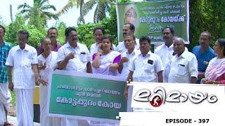 Marimayam | Episode 397 - Pancharavattom Bridge inauguration...! | Mazhavil Manorama