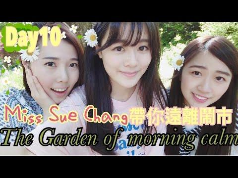 Hello Seoul │Miss Sue Chang帶你遠離市區 (Day 10)