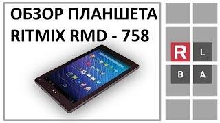 Лаборатория Ritmix_ Выпуск 48: Новинка: планшет Ritmix RMD 758