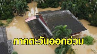 ฝนถล่มภาคตะวันออก ตราดน้ำท่วมสูงกว่า 2 เมตร จันทบุรี-ปราจีน โดนน้ำป่าซัด