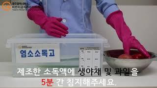 4. 위생교육- 생야채염소소독