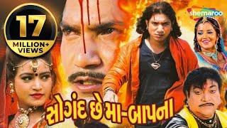Saugandh Chee Maa Baap Na | Full Gujarati Movie (HD) | Vikram Thakor | Naresh Kanodia | Diya Singh