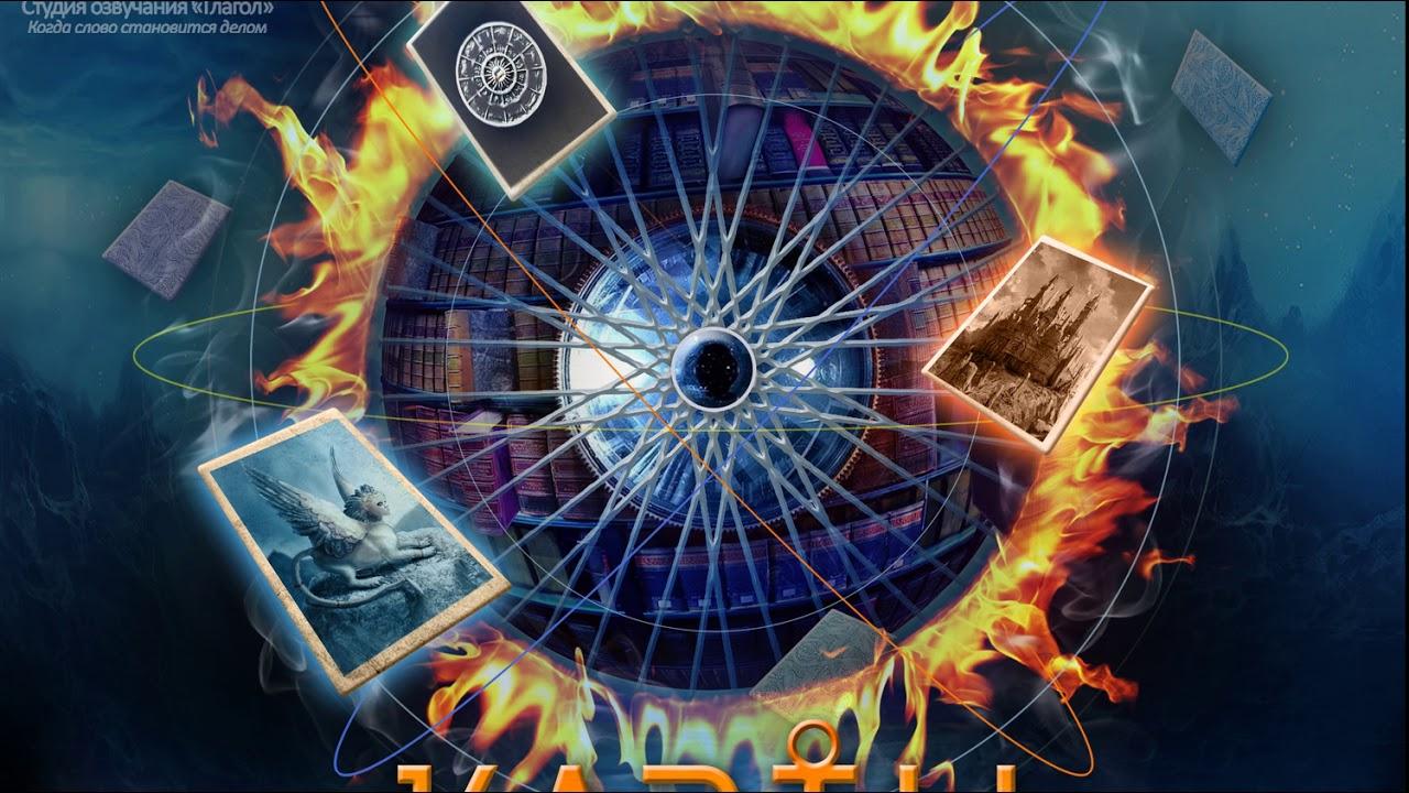 Роджер Желязны – Карты судьбы. [Аудиокнига]