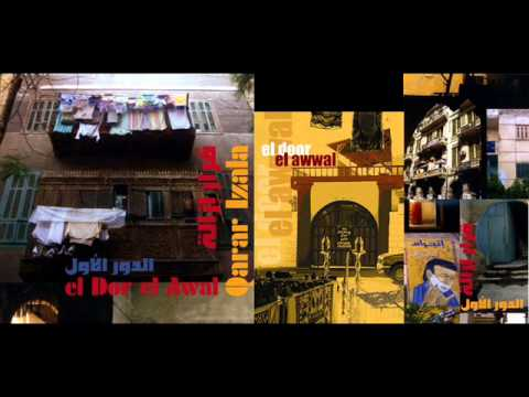 el Dor el Awal - Qarar Izala الدور الاول - قرار ازالة