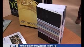 Оперни артисти дариха книги на Регионална библиотека ''З. Княжески''