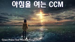[최고의 CCM] 주님 다시 오실 때까지 은혜찬양 19…