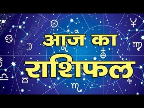 Horoscope Today 16 february 2019; आज का राशिफल; Scorpio, Sagittarius, Libra, Gemini, Cancer, Aries Mp3